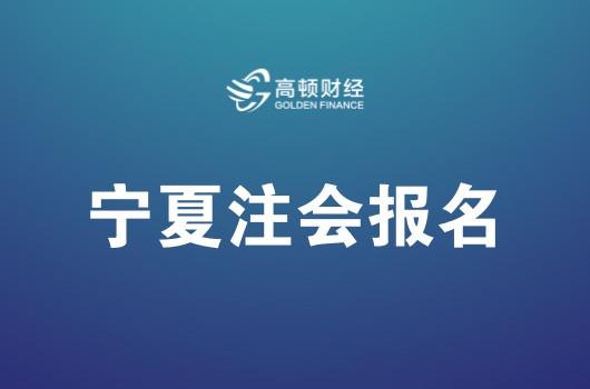 宁夏2019年注册会计师全国统一考试报名简章