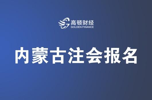 内蒙古2019年注册会计师全国统一考试报名简章
