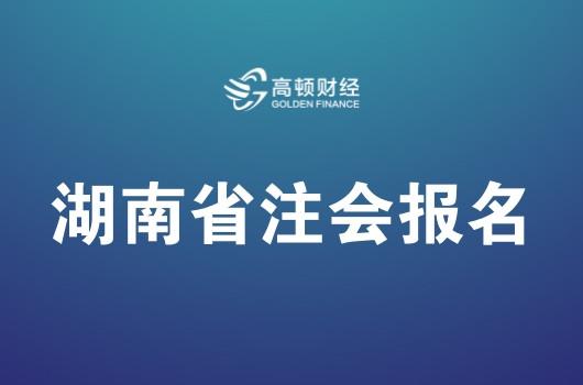 湖南省2019年注册会计师全国统一考试报名简章