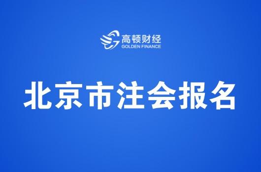 北京市2019年注册会计师全国统一考试报名简章