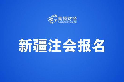 新疆2019年注册会计师全国统一考试报名简章