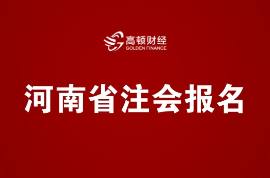 河南省2019年注冊會計師全國統一考試報名簡章