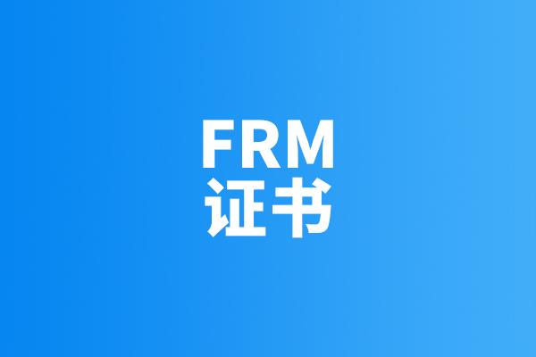 成功通过FRM考试的人,都具备这种良好品质