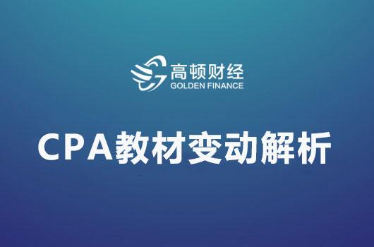 2019年CPA教材变动解析:《会计》教材解读