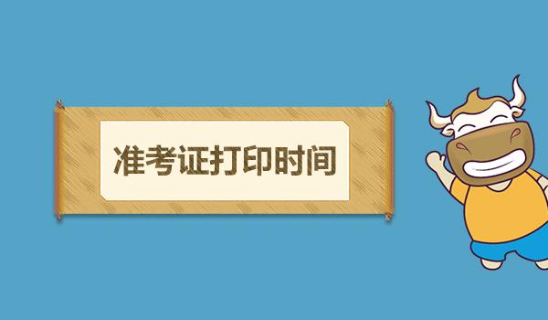 2019年浙江初级会计职称准考证打印时间