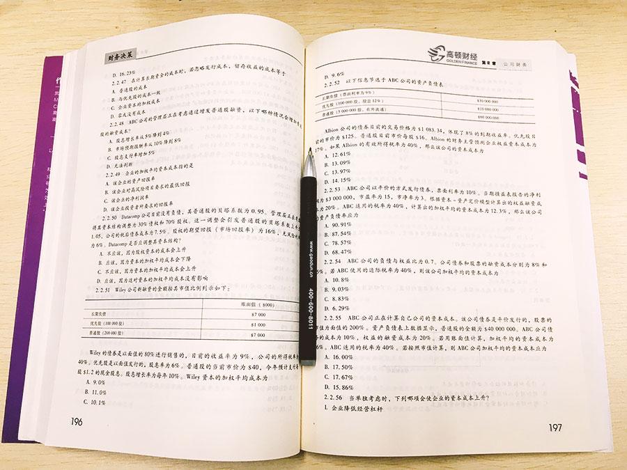 2019初级管理会计师考试题型和去年有差别吗?