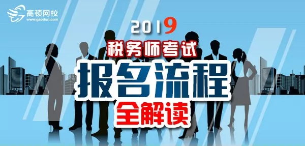 2019年税务师报名全流程:错了一步,将无法参加考试!