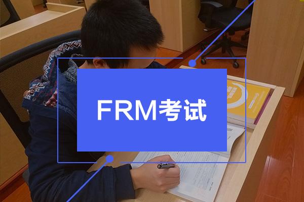2019与2020年FRM考试攻略分享,从考试时间到答题技巧