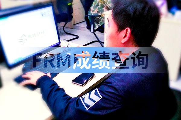 考试结束了,FRM成绩查询相关信息你需要知晓