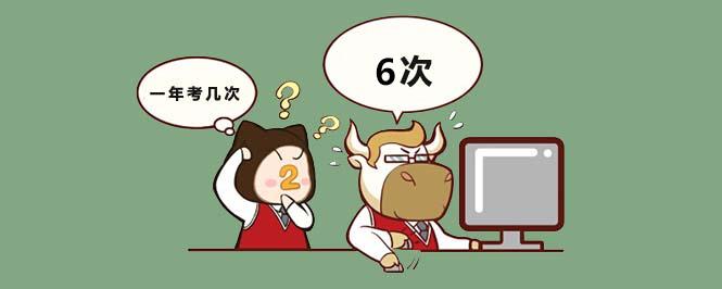 证券从业一年能考几次
