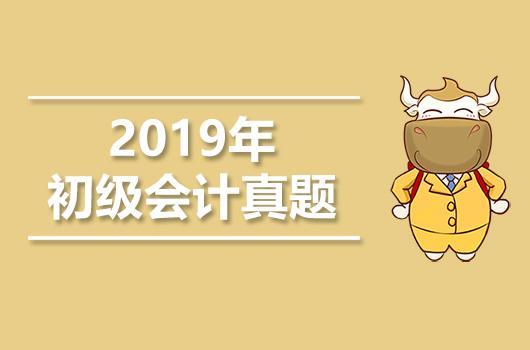 2019年《初级会计实务》真题+答案+解析!【5月11日】