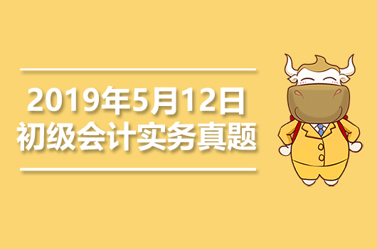 2019年《初级会计实务》考试真题【5月12日】