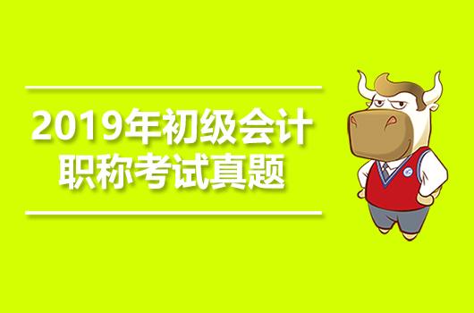 2019年初级会计职称考试真题+答案+解析【汇总】