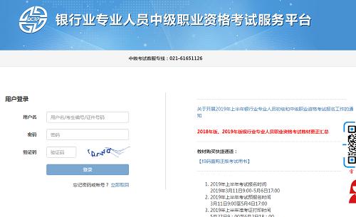 2019?#20064;?#24180;中级银行业专业人员资格考试准考证打印通知