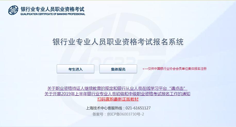 2019?#20064;?#24180;初级银行业专业人员资格考试准考证打印通知