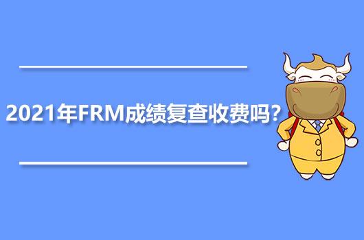 2021年FRM成绩复查收费吗?