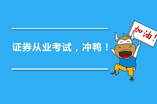 证券从业资格考试时间及报名入口【2019】