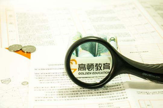 【高顿基金】2020年基金从业资格考试时间安排表