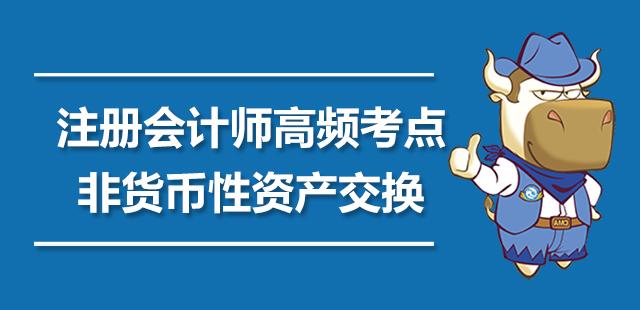 注册会计师高频考点:非货币性资产交换