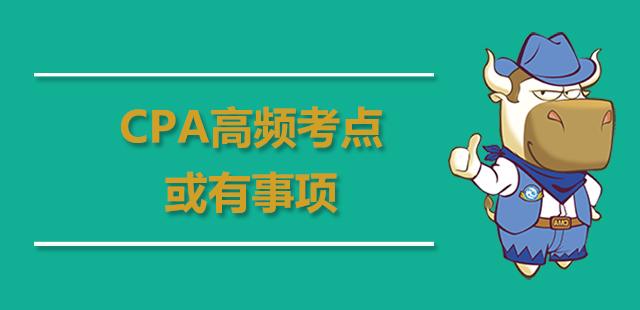 CPA高频考点:会计的或有事项谨慎性原则