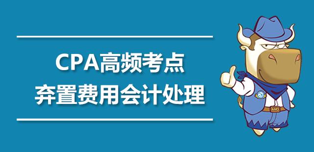 CPA考点:固定资产弃置费用如何会计处理?