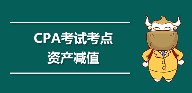 CPA考点:带你快速了解资产减值