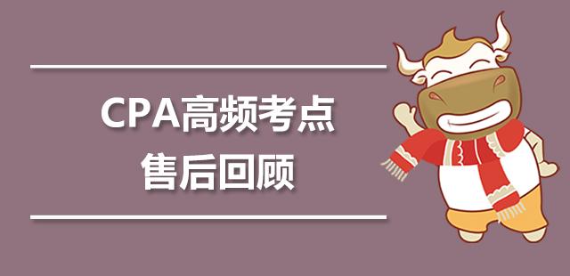 CPA高频考点:售后回购,带你快速解读!