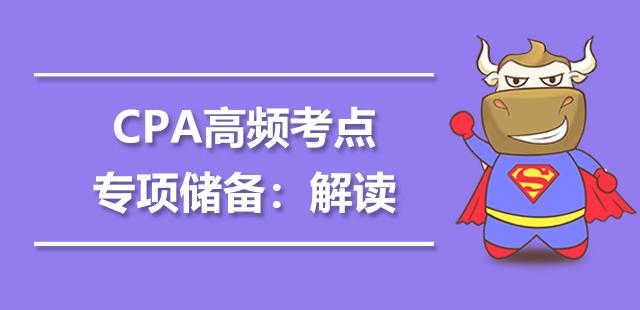 "CPA高频考点""专项储备""解读!"