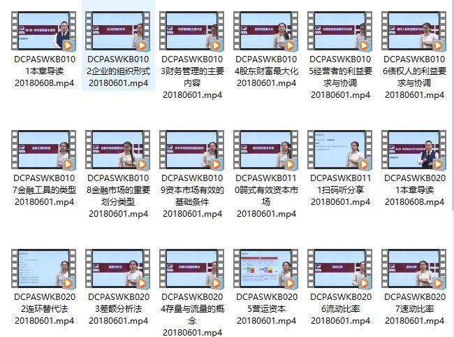 注册会计师视频课件下载,百度云盘共享CPA视频资料