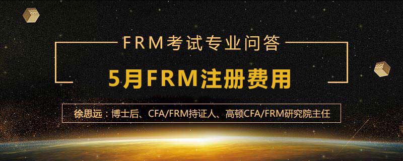 5月FRM注册费用多少