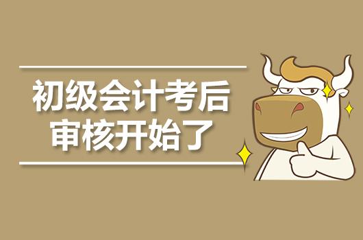 2019年初级会计职称考后资格审核正式开始!