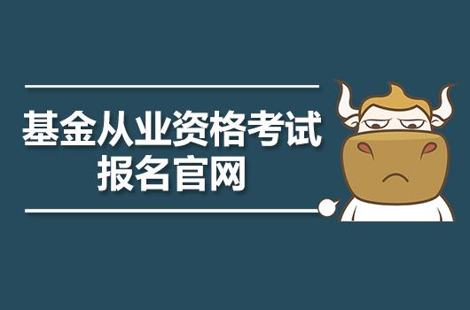 基金从业资格考试官网是什么?成绩什么时候出来?