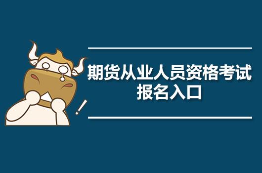 期货从业人员资格考试报名入口(附时间、费用、科目与条件)