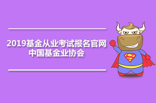 2019基金从业考试报名官网(中国基金业协会)
