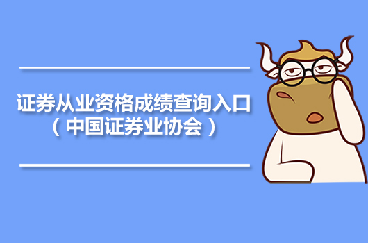 证券从业资格成绩查询入口(中国证券业协会)