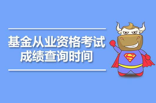 基金从业资格考试成绩查询时间(中国基金业协会)