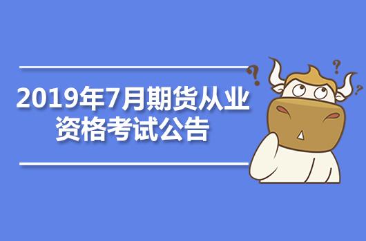 2019年7月期货从业资格考试公告(重要通知)