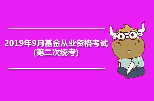 2019骞�9���洪��浠�涓�璧��艰��璇��稿�充俊����甯�(绗�浜�娆$���)