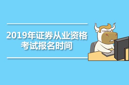 【公告】2019年证券从业资格考试报名时间是什么时候