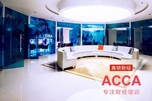 ACCA 2019全国财会精英招聘会
