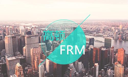FRM报考条件,你知道几点?
