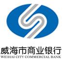 威海市商业银行2019年校园招聘大学生报到通知