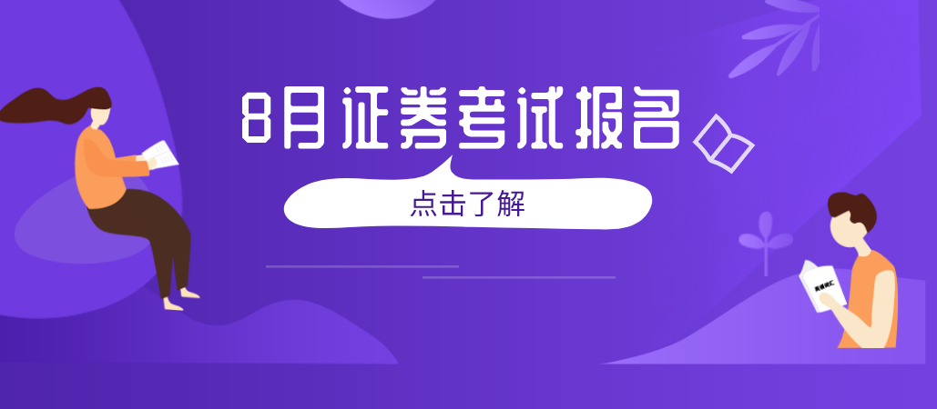 2019年8月证券从业考试报名入口开通
