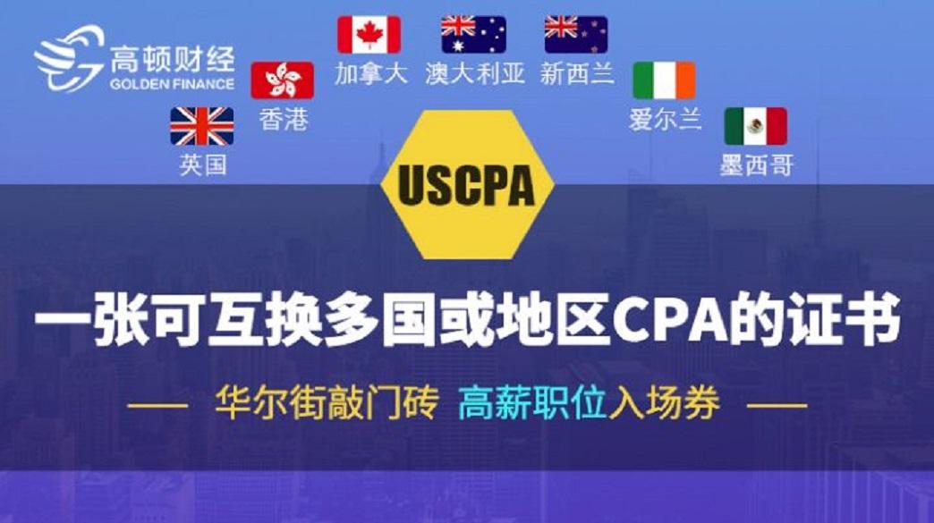 河南AICPA學員:美國注冊會計師考試的心得分享
