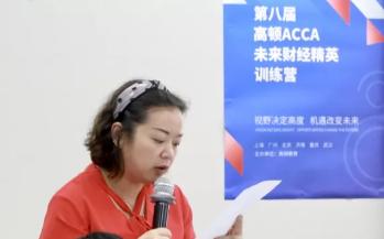 高顿ACCA未来财经精英训练营上海站顺利结营