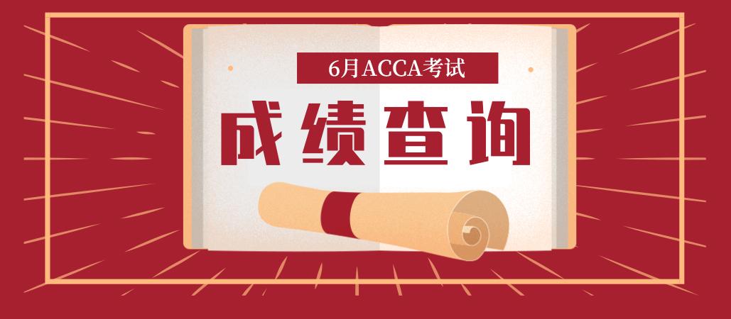 2019年6月ACCA考试成绩查询时间及方法