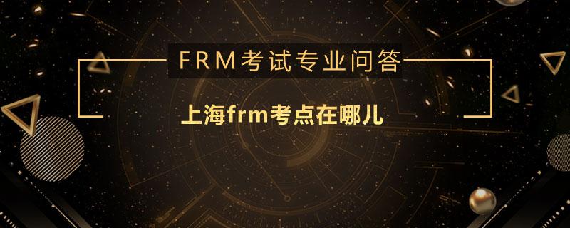 上海frm考点在哪儿