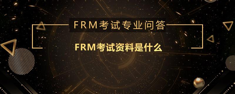 FRM考试资料是什么