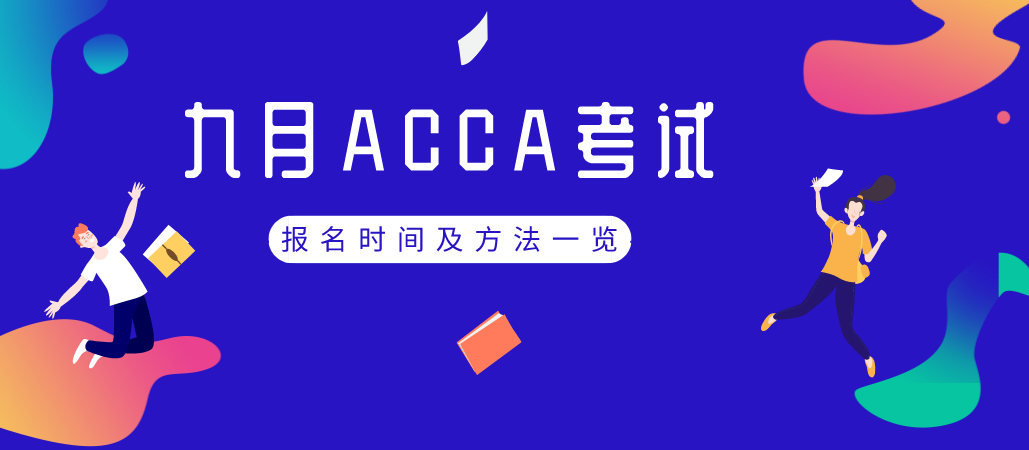 2020年九月ACCA考试常规报名时间及方法(汇总)