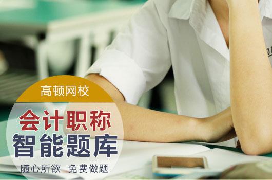 2019年中级会计考试机考系统操作技巧